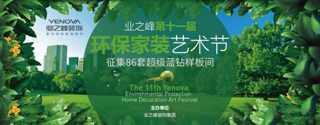 环保家装,品质保障——第十一届环保家装艺术节盛大启幕!