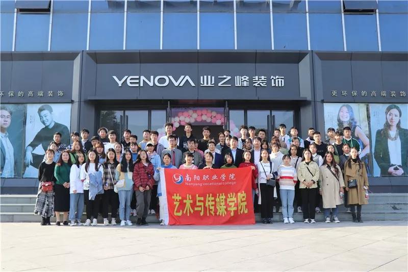 南阳业之峰 · 艺术与传媒学院校企合作走进中信国安设计参观之旅!